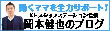 KHスタッフステーション営業岡本健也のブログ