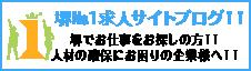 堺№1求人サイトブログ!!