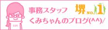 事務スタッフくみちゃんのブログ(^^)/
