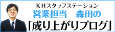 KHスタッフステーション営業担当 森田のブログ